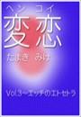 変恋(ヘンコイ)Vol.3