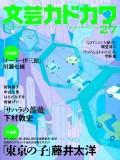文芸カドカワ 2017年3月号
