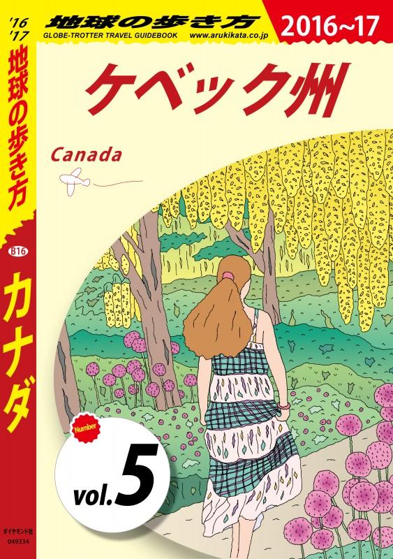 地球の歩き方 B16 カナダ 2016-2017 【分冊】 5 ケベック州