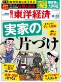 週刊東洋経済2014年8月23日号