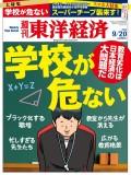 週刊東洋経済2014年9月20日号