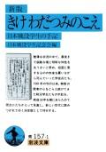 新版 きけ わだつみのこえ−日本戦没学生の手記
