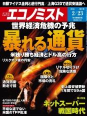 週刊エコノミスト2016年2/23号