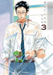 関根くんの恋(3)