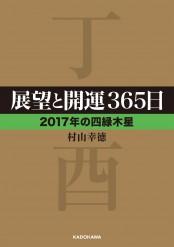 展望と開運365日 【2017年の四緑木星】