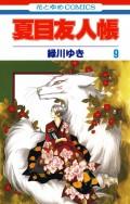 夏目友人帳(9)