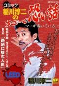 コミック稲川淳二のすご〜く恐い話〜マーが鳴いている〜