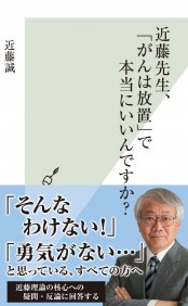 【期間限定・特別価格】近藤先生、「がんは放置」で本当にいいんですか?