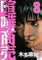 喧嘩商売(3)