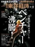 週刊東洋経済2017年2月18日号