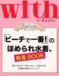 【期間限定価格】with e-Books 「ビーチで一番!」のほめられ水着、発見BOOK