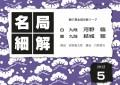 名局細解 2012年5月号