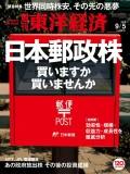 週刊東洋経済2015年9月5日号