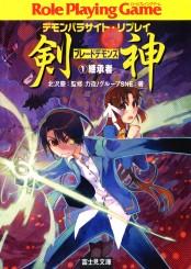 デモンパラサイト・リプレイ剣神1 継承者