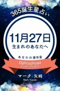 365誕生日占い〜11月27日生まれのあなたへ〜