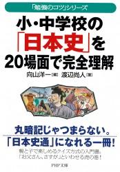 「勉強のコツ」シリーズ 小・中学校の「日本史」を20場面で完全理解