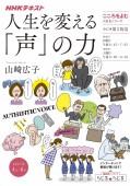 NHK こころをよむ 人生を変える「声」の力2017年4月〜6月