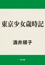 東京少女歳時記