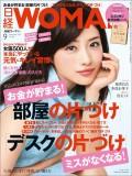 日経ウーマン2015年9月号