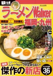 ラーメンWalker福岡・九州2016