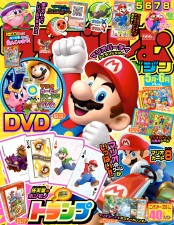 てれびげーむマガジン 2014 May