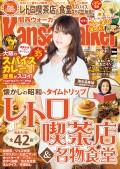 KansaiWalker関西ウォーカー 2017 No.4