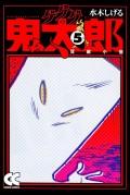 ゲゲゲの鬼太郎5 豆腐小僧