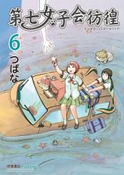 第七女子会彷徨(6)