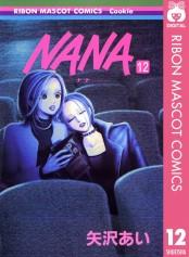 NANA―ナナ― 12