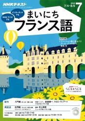 NHKラジオ まいにちフランス語 2016年7月号