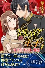 Tokyo王子1―年下王子に甘い服従