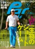 週刊パーゴルフ 2014/2/25号