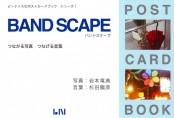 Band scape : つながる写真つなげる言葉