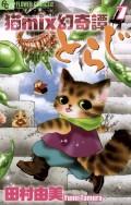 猫mix幻奇譚とらじ 7