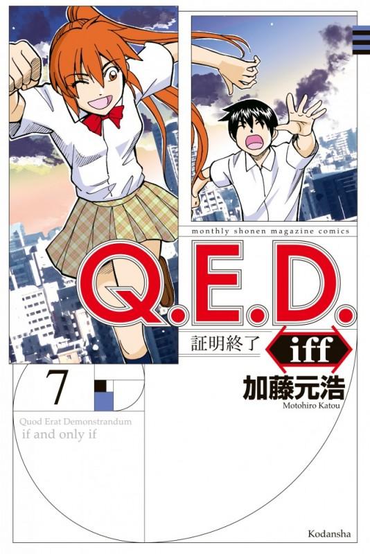 Q.E.D.iff ―証明終了―(7)