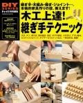 【期間限定価格】木工上達! 継ぎ手テクニック