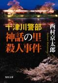 十津川警部 神話の里殺人事件