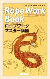 BE-PALアウトドアズマン養成BOOK ロープワークマスター講座