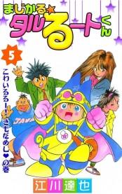 まじかる☆タルるートくん 第5巻