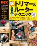 【期間限定価格】新 トリマー&ルーター テクニック