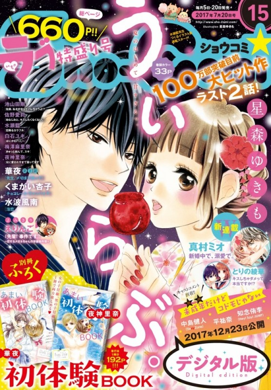 Sho?Comi 2017年15号(2017年7月5日発売)