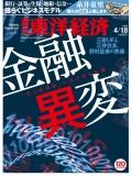 週刊東洋経済2015年4月18日号