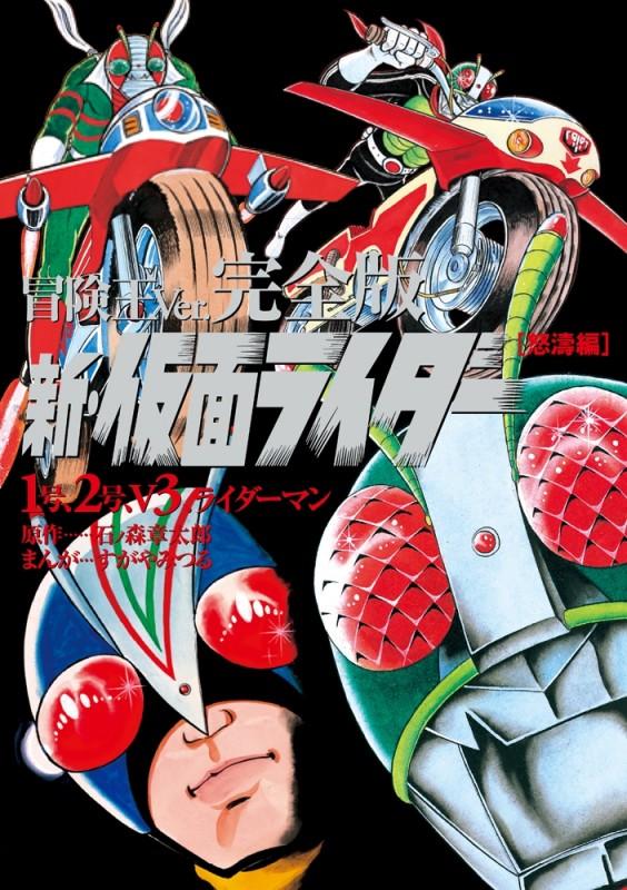 冒険王Ver. 完全版 新・仮面ライダー 怒濤編―1号、2号、V3、ライダーマン(1)