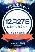 365誕生日占い〜12月27日生まれのあなたへ〜