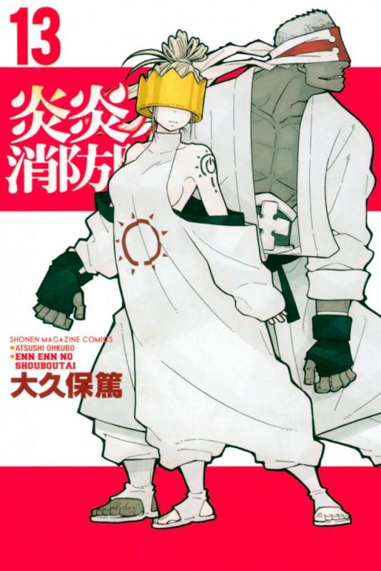 炎炎ノ消防隊(13)