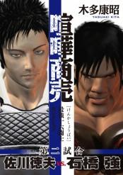 喧嘩商売 最強十六闘士セレクション(2) 第二試合 佐川徳夫vs.石橋強