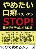 やめたい口癖ベストテン 〜STOP!聞き手を不快にする口癖〜