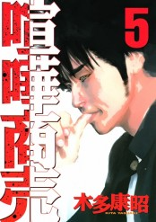 喧嘩商売(5)