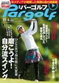 週刊パーゴルフ 2014/11/4号
