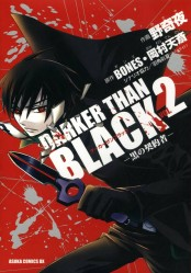 DARKER THAN BLACK −黒の契約者−(2)